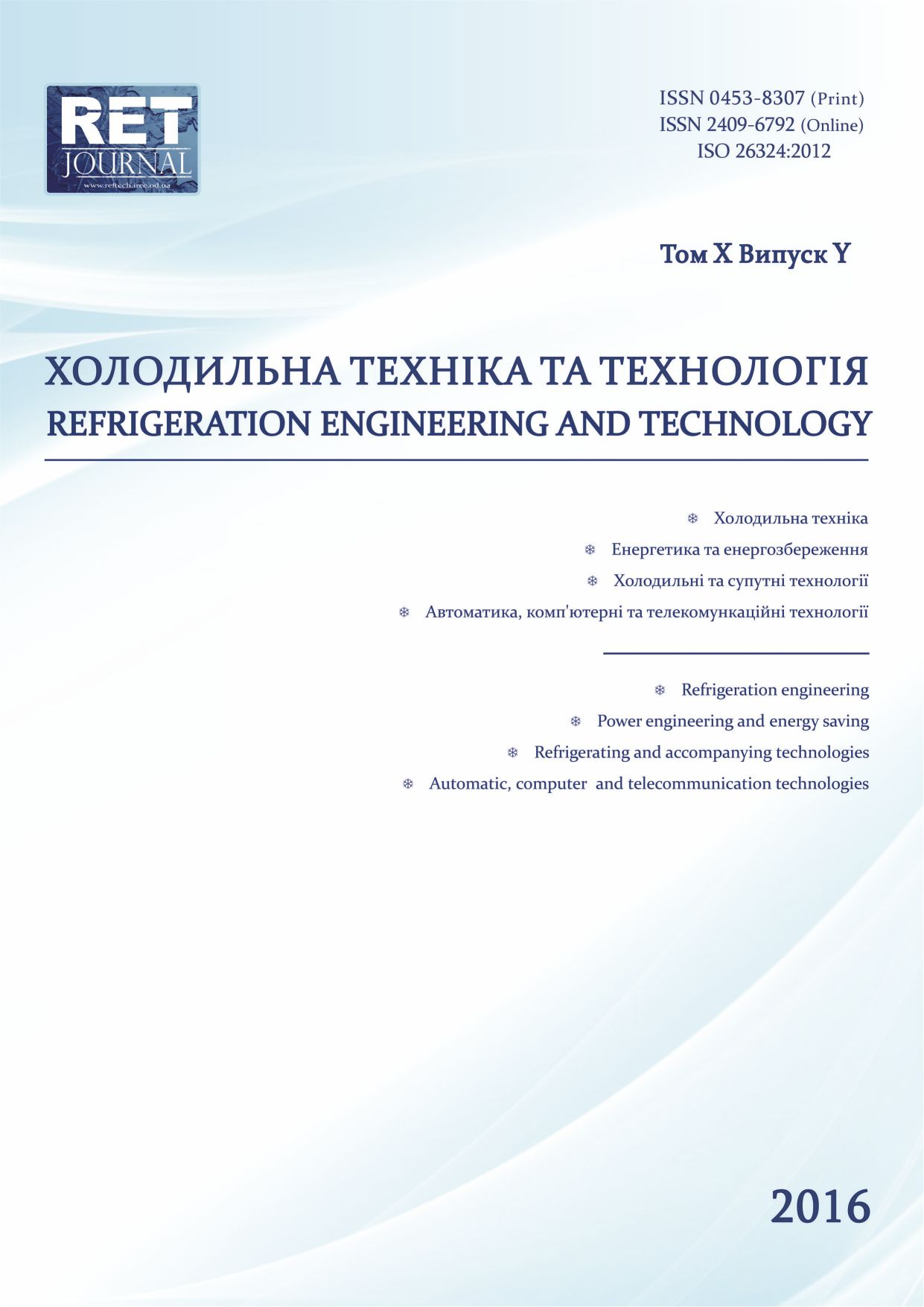 COMPUTER PROGRAM FOR CALCULATION MICROCHANNEL HEAT